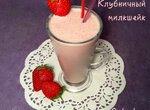 Клубничный милкшейк (Strawberry Milkshake)
