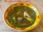 Суп с бараниной (страсти по шурпе)
