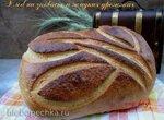 Хлеб на закваске и виноградных фруктовых дрожжах