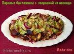 Салат из паровых баклажанов без масла с заправкой из авокадо