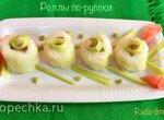 Роллы по-русски - закуска к холодному пиву или водочке  (лук порей, селедка, огурчик и картофельное  пюре)