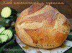 Хлеб пшеничный с цуккини (закваска)