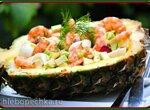 Салат из копчёных креветок в ананасе