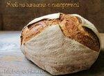Хлеб на закваске и сыворотке