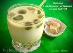 Ледяное молоко с замороженными кубикам из чая матча (для тех, кто любит и не любит молоко)