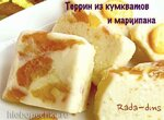 Террин из мороженого с марципаном и карамелизированными кумкватами