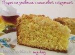 Пирог на закваске с кокосовой стружкой