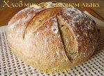 Хлеб микс с семенем льна