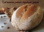 Хлеб пшенично-ржаной с кофейными зернами
