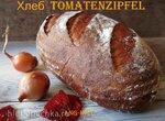 Хлеб Tomatenzipfel (по мотивам рецепта Лутца Гейсслера)