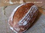 Хлеб из муки первого сорта с мелассой