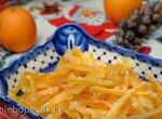 Быстрые цукаты из апельсиновых корочек по методу лучшего повара Москвы-2015  Сергея Ефимова
