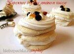 Пирожное безе на льняном киселе (постное)