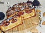 Пирог Франжипан с инжиром