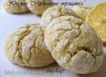 Печенье Лимонные трещинки