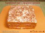 Тыквенный торт с грецкими орехами и творожным кремом