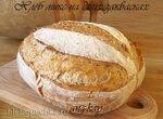 Хлеб микс на двух заквасках
