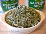 Прованские травы (элетросушилка дегидратор Oursson)