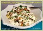 Салат Оливье без картошки на сметанном майонезе с растертыми вареными желтками