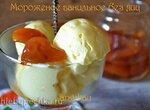 Мороженое ванильное без яиц