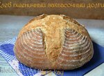 Хлеб пшеничный заквасочный долгий