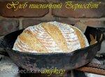 Хлеб пшеничный Зерносвiт