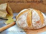 Хлеб на закваске с тыквенной мукой