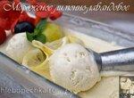 Мороженое лимонно-лавандовое