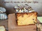 Сырник без теста от Дарии Цвек