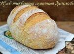 Хлеб тыквенный солнечный дрожжевой (+видео)