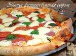 Пицца, фаршированная сыром