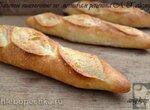 Багеты пшеничные по мотивам рецепта Л. Гейслера