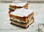 Гибаница сладкая (сербский пирог)