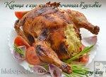 Курица с кус-кусом, запеченная в духовке