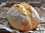 Хлеб Люцернский (Lucerne bread)