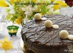 Шоколадный пирог на закваске