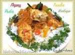 Рыба под пряным маринадом с тыквой, перцем и имбирем