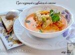 Суп с курицей и гавайской смесью
