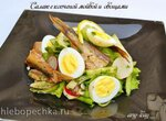 Салат с копченой мойвой и овощами