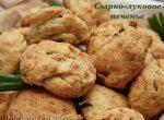 Сырное печенье с чесноком и зеленым луком