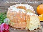 Апельсиновый ангельский бисквит (кухонный процессор Bomann KM 398 CB)