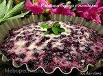 Ржаная бабка с ягодно-сметанной заливкой (из черники, брусники или жимолости)
