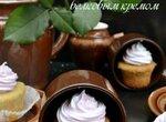 Капкейки ванильные с белковым  кремом