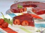 Желе с ягодами и муссом