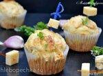 Маффины закусочные с сыром и чесноком