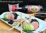 Рисовые колечки с рыбой и овощами