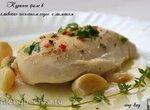 Куриное филе в сливочно-чесночном соусе с лимоном