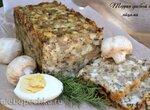 Террин грибной с яйцами