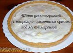 Тарт цельнозерновой с творожно-лимонным кремом под лёгкой меренгой