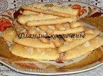 Фламандское печенье